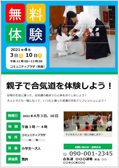 無料テンプレート wordポスター